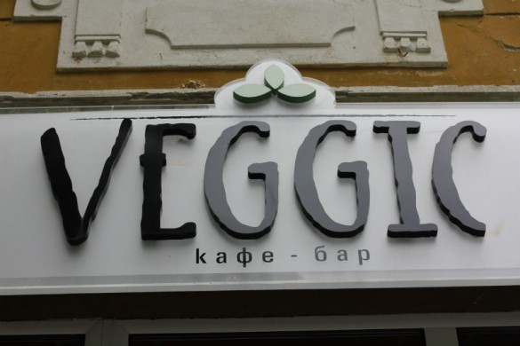 veggic-plovdiv