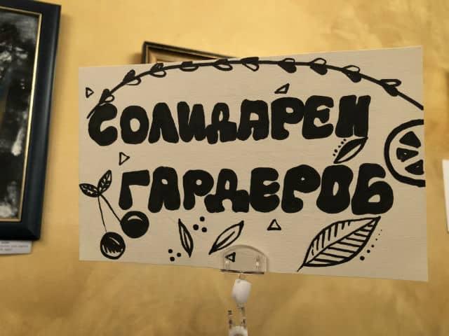 solidaren-garderob-sign